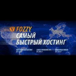 Хостинг fozzy отзывы хостинг ispconfig 3 ubuntu
