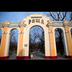 Парк «Чистяковская роща» в Краснодаре | 250x250