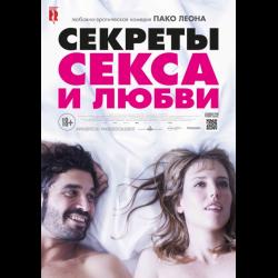 Секс по любви фильм