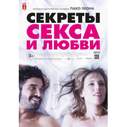 Фильм о любвии и сексе