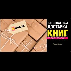 Отзыв о Book24.ru - книжный интернет-магазин. Качество. Ассортимент. Цены c394b14ff20