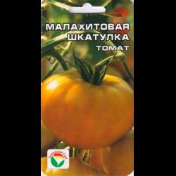 помидоры малахитовая шкатулка отзывы
