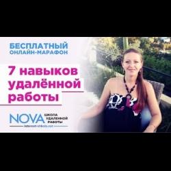 Удаленная работа nova отзывы тексты фрилансеров
