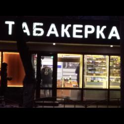 Табакерка в приютском магазин табачных изделий электронный сигареты заказать онлайн