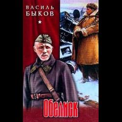 Василь быков катюша рецензия 4241