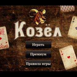 карточная игра козел