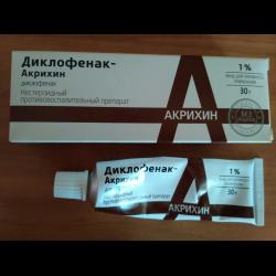 Медтехника лечение артрозов