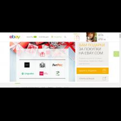 Ebaysocial ru развод или нет регистрация webbankir