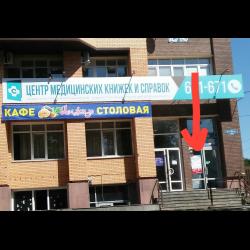 Ооо центр медицинских книжек и справок ставрополь акт по медицинским книжкам