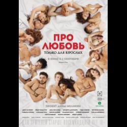 Фильм про секс и любовь толька для взрослых