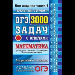 Огэ 3000 задач ященко 2017 решения ответы обучение школьников решению математических задач
